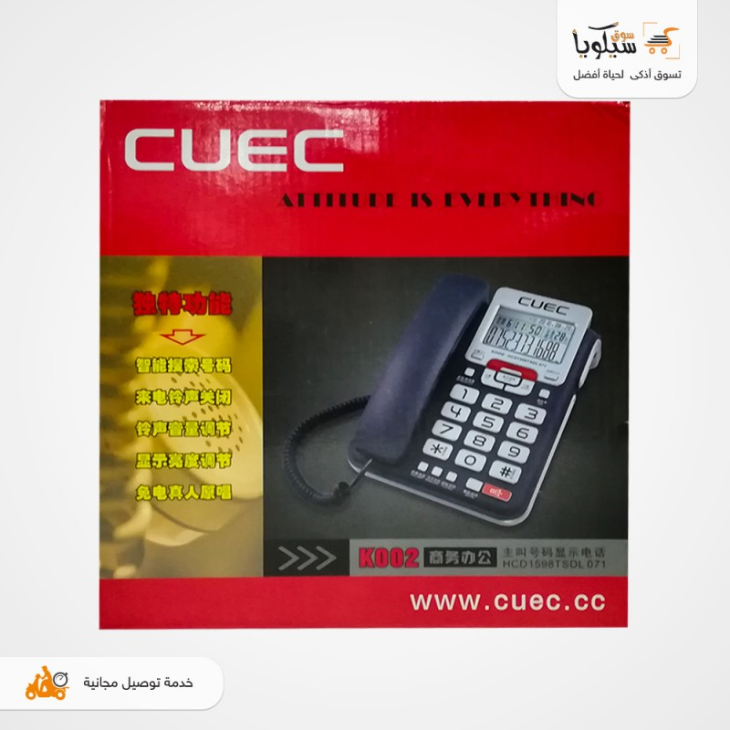 هاتف CUEC