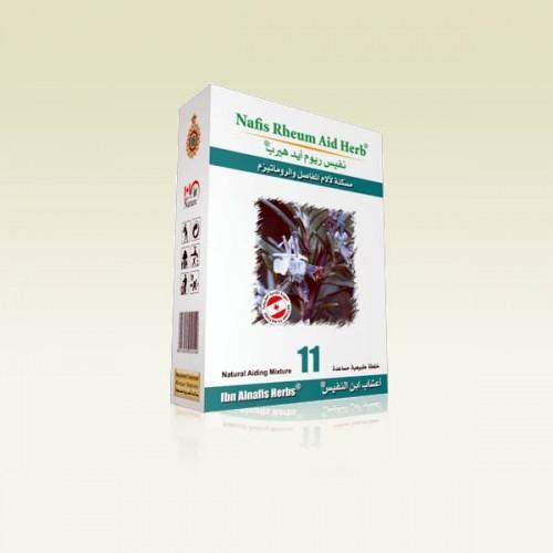 للروماتيزم والتهاب المفاصل  11