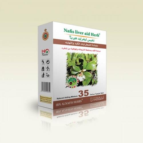 مضادة لأضطرابات الكبد والتهابه  35