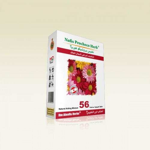 لتخفيف أعراض السعال الجاف  56