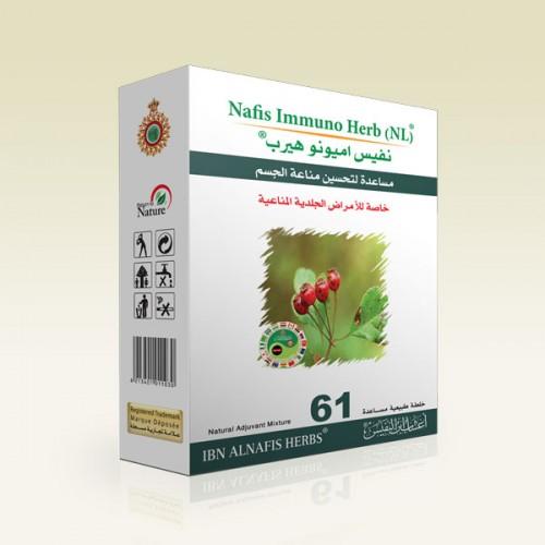 مساعدة لتحسين مناعة الجسم  61