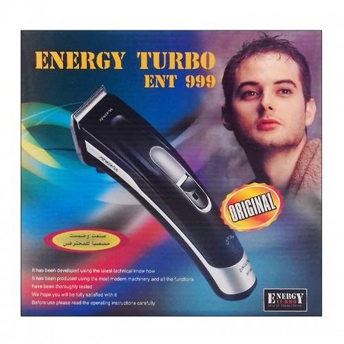 ماكينة حلاقة انيرجي تيربو (999)