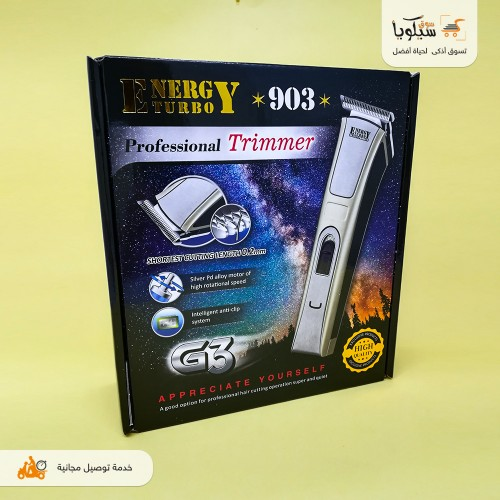 ماكينة حلاقة انيرجي تيربو (903)