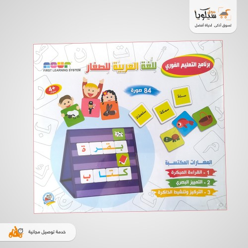 التعلم الفوري للغة العربية