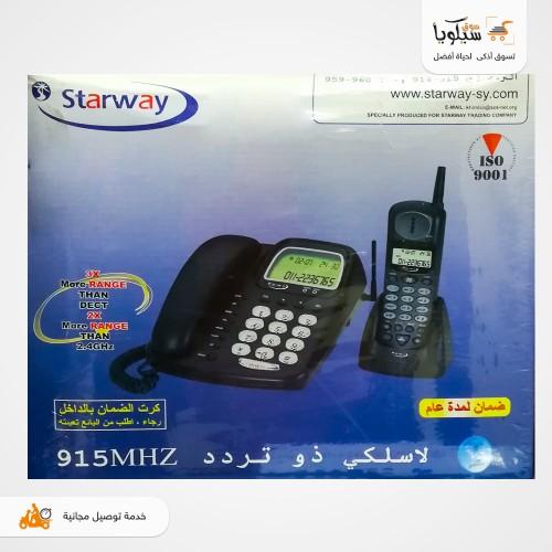 هاتف لاسلكي ذو تردد