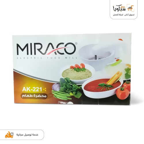 محضرة طعام MIRACO