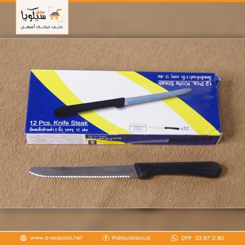 طقم سكاكين منشار يد سوداء