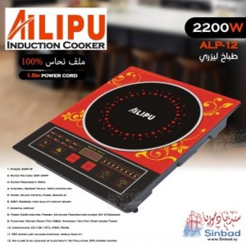 طباخ ليزري AILIPU