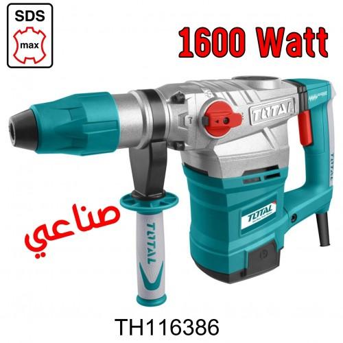مثقب رجاج برم طرق - 1600 واط - SDS Plus