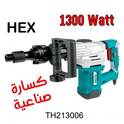 كسارة دق صناعي - 1300 واط  - HEX