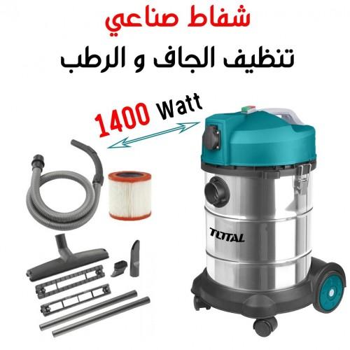 شفاط صناعي - تنظيف الجاف والرطب -1400 واط
