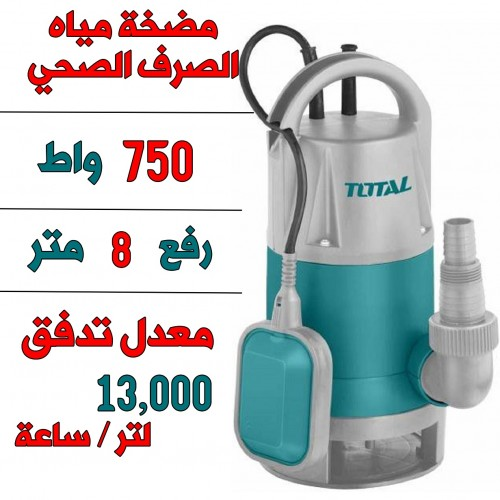 مضخة مياه الصرف الصحي الغاطسة - 750 واط - رفع 8 متر