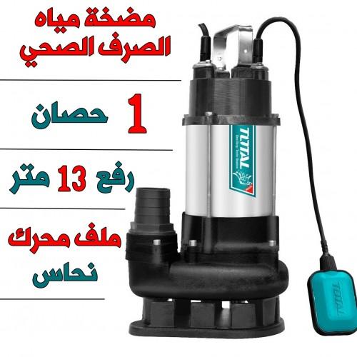 مضخة مياه الصرف الصحي الغاطسة - 1 حصان  - رفع 13 متر
