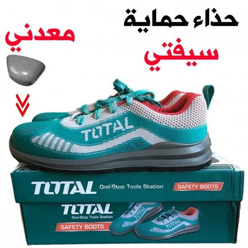 حذاء حماية - سيفتي - قياس 43 - ساق قصيرة