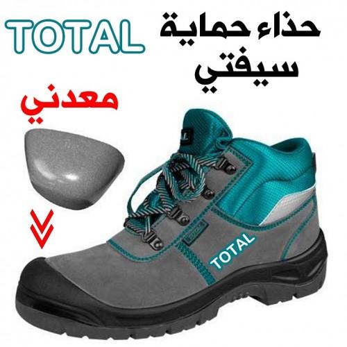 حذاء حماية - سيفتي - القياس : 43 - ساق طويلة