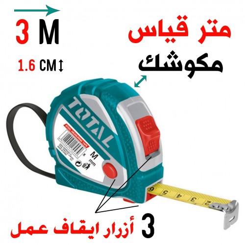 متر قياس مكوشك 300 ملم x طول وعرض: 16