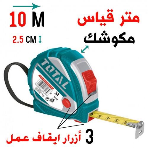 متر قياس مكوشك 1000 ملم x طول وعرض: 25