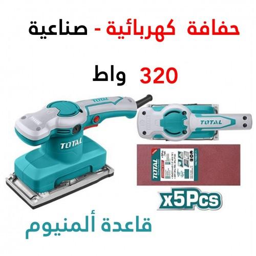 حفافة كهربائية - صناعية - 320 واط
