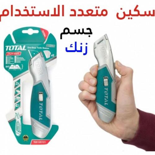سكين متعدد الاستخدامات - الجسم مصنوع من سبيكة زنك