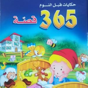 كتاب ٣٦٥ قصة حكايات قبل النوم