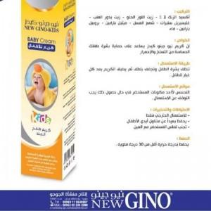 كريم نيوجينو طفح جلدي للأطفال 40غ