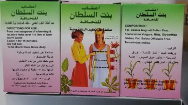 أعشاب بنت السلطان للنحافة