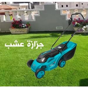 جزازة عشب كهربائية صناعية ١٦٠٠ واط